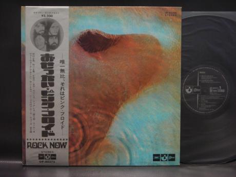 Backwood Records : Pink Floyd Meddle Japan Early Press LP OBI